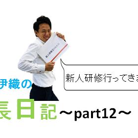 成長日記~part12~