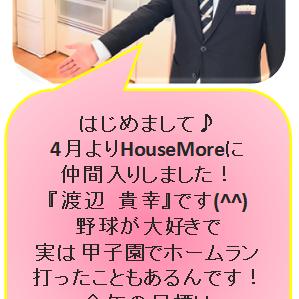 ハウスモアの新メンバー紹介します!!♫