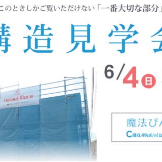 6月4日(日)春日居町加茂『構造見学会』開催!いよいよ本日!皆さまのご来場お待ちしております♪