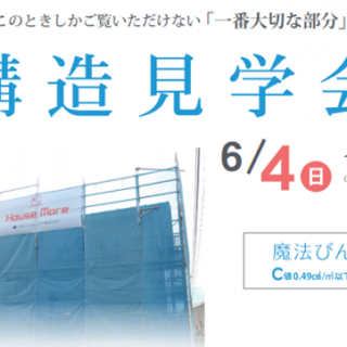 6月4日(日)春日居町加茂『構造見学会』ご来場ありがとうございました!