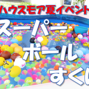 ハウスモア夏イベント本日より開催!!花火プレゼントも!