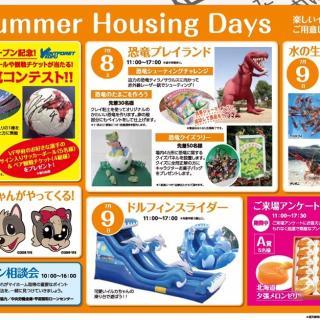 7月8日、9日の2日間開催!甲府住宅公園イベント♪ハウスモア同日イベント開催!