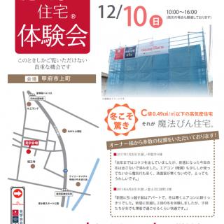 12月10日開催!魔法びん住宅体験会~構造見学会編~