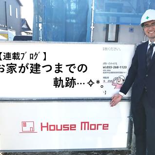 【連載ブログ】お家が建つまでの軌跡...✧*。~家造りの大切な部分Ⅱ~