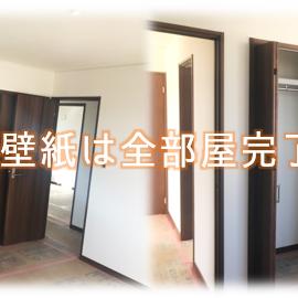 【連載ブログ】お家が建つまでの軌跡...✧*。~完成まであと、約7日!~