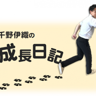 成長日記~part2~【甲斐市I様邸お引渡し】