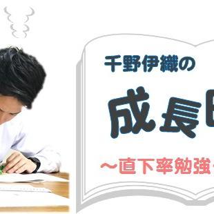 成長日記~part4【直下率勉強・現場編】