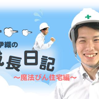 成長日記~part3~【魔法びん住宅】