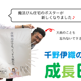 成長日記~part8~【土地のご紹介はじめした!】