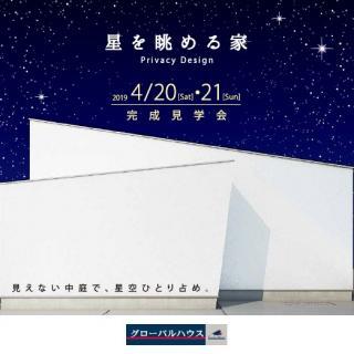 【完成見学会】2019/04/20 中央市山之神分譲地