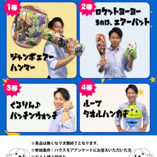 【EVENT】HouseMore夏祭りイベント開催!!
