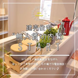 建売住宅【無人貸切内覧】START