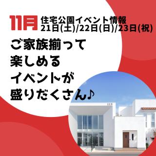 【11月】住宅公園イベント開催