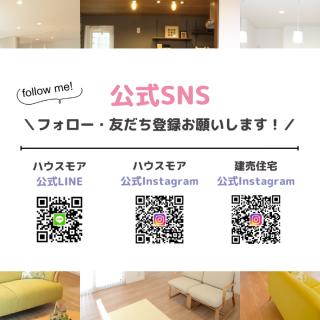 ≪ハウスモア≫SNS公式アカウントのご紹介!