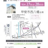 完成見学会 10月27日(土) 28日(日)開催!