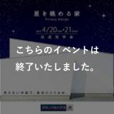 【完成見学会】2019年4月20日・21日【中央市山之神】