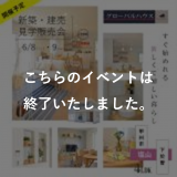【建売見学販売会】6月8日・9日*2DAYS【塩山下於曽】