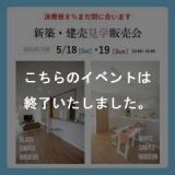【建売見学販売会】5月18日・19日*2DAYS【昭和町河西分譲販売会】