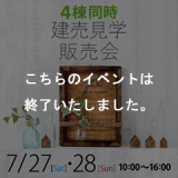 【建売見学販売会】7月27日・28日*2DAYS【4棟同時】