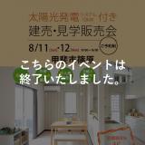 【建売見学販売会】8月11日・12日*2DAYS【甲斐市篠原】
