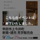 【建売見学販売会】9月28日・29日*2DAYS【甲府市上今井町】