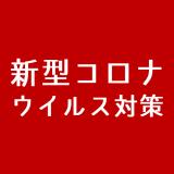 【重要】新型コロナウイルス感染症対策【最新】