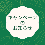 【建売】事前予約キャンペーンのお知らせ