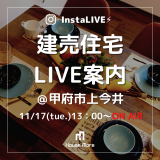 【Instagram】LIVE配信のお知らせ【甲府市上今井建売住宅】