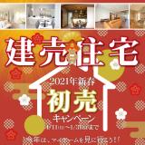 【建売住宅】1/11~配布チラシ投函のお知らせ