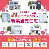 【建売住宅】2/8~配布チラシ投函のお知らせ
