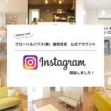 【建売住宅】Instagram公式アカウント開設!